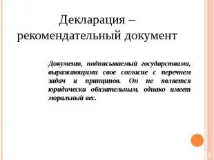 Декларация – рекомендательный документДокумент, подписываемый государствами, выр
