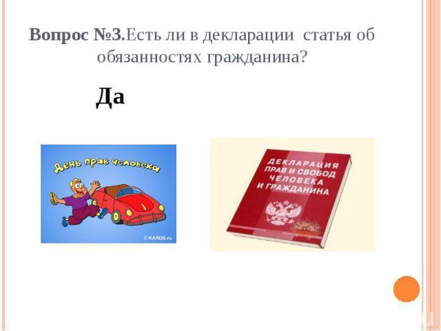 Вопрос №3.Есть ли в декларации статья об обязанностях гражданина?Нет
