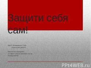 Защити себя сам!МБОУ «Юхмачинская СОШ» Алькеевский район РТ Внеклассное мероприя