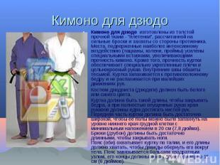 """Кимоно для дзюдоКимоно для дзюдо изготовлены из толстой прочной ткани - """"плетен"""