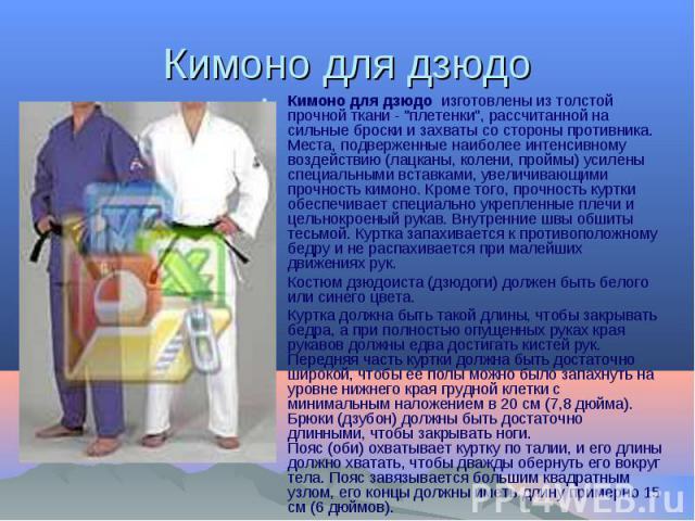 Кимоно для дзюдоКимоно для дзюдо изготовлены из толстой прочной ткани -