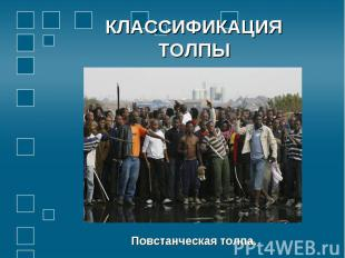 Повстанческая толпа.