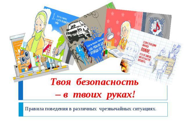Картинки по запросу консультация твоя безопасность в твоих руках в доу презентация