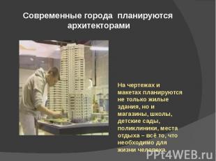 Современные города планируются архитекторами На чертежах и макетах планируются н