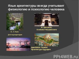 Язык архитектуры всегда учитывает физиологию и психологию человека Ф.- Л. Райт.