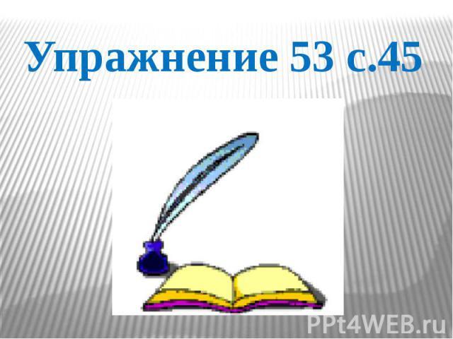 Упражнение 53 с.45