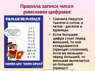 Доклад по математике на тему римские цифры 3373