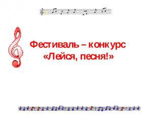 Фестиваль – конкурс «Лейся, песня!»