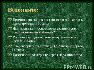 ?? Причины роста революционного движения в пореформенной России ?? Причины роста