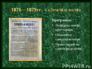 Программа: Программа: Передача земли крестьянам Общинное самоуправление Право на