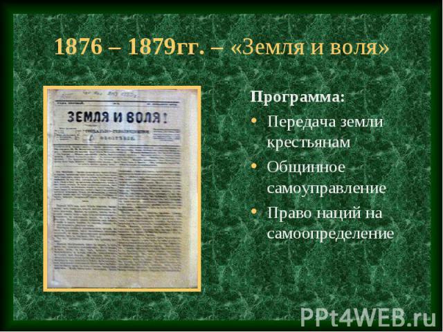 Программа: Программа: Передача земли крестьянам Общинное самоуправление Право наций на самоопределение