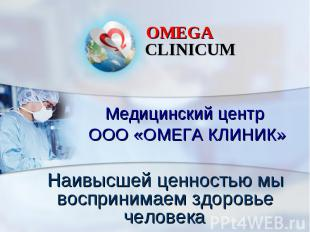 Медицинский центр ООО «ОМЕГА КЛИНИК»