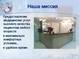 Предоставление медицинских услуг высокого качества пациентам любого возраста в м