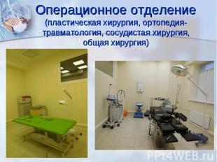 Операционное отделение(пластическая хирургия, ортопедия-травматология, сосудиста