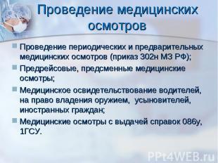 Проведение периодических и предварительных медицинских осмотров (приказ 302н МЗ