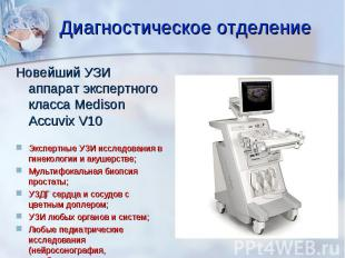 Новейший УЗИ аппарат экспертного класса Medison Accuvix V10Экспертные УЗИ исслед