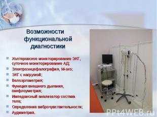 Возможности функциональной диагностикиХолтеровское мониторирование ЭКГ, суточное