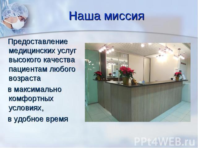 Предоставление медицинских услуг высокого качества пациентам любого возраста в максимально комфортных условиях, в удобное время
