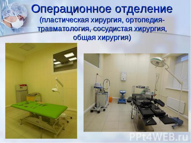 Операционное отделение(пластическая хирургия, ортопедия-травматология, сосудистая хирургия, общая хирургия)