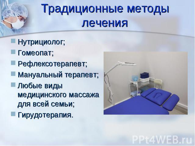 Нутрициолог;Гомеопат;Рефлексотерапевт;Мануальный терапевт;Любые виды медицинского массажа для всей семьи;Гирудотерапия.