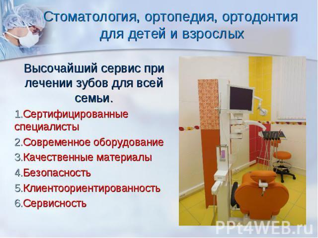 Стоматология, ортопедия, ортодонтия для детей и взрослых