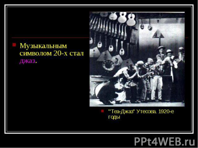 Музыкальным символом 20-х стал джаз. Музыкальным символом 20-х стал джаз.