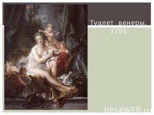 Туалет венеры, 1751