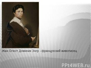 Жан Огюст Доминик Энгр - французский живописец