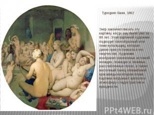 Турецкие бани, 1862 Энгр закончил писать эту картину, когда ему было уже за 80 л