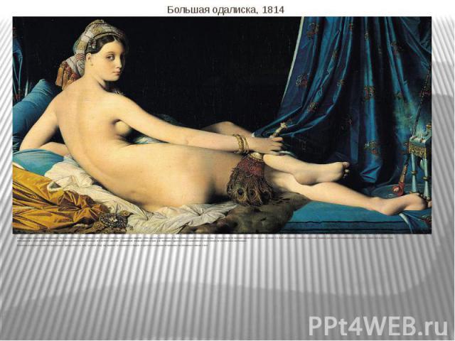 Большая одалиска, 1814 Следуя примеру художников Возрождения, Энгр не колеблясь идеализировал либо утрировал некоторые черты своих моделей, чтобы достичь идеальности либо подчеркнуть выразительность формы. В этом полотне он прибавил одалиске три лиш…