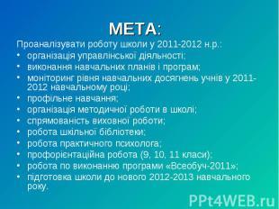 МЕТА: Проаналізувати роботу школи у 2011-2012 н.р.:організація управлінської дія