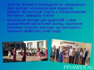 початок зв'язків із громадськістю, проведення піар-заходів: організація днів від
