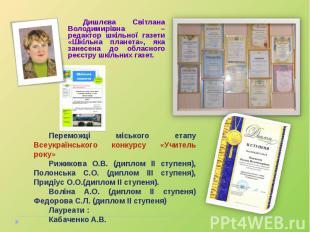 Дишлєва Світлана Володимирівна – редактор шкільної газети «Шкільна планета», яка