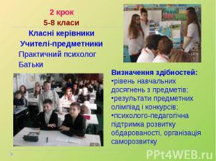 2 крок2 крок5-8 класиКласні керівникиУчителі-предметникиПрактичний психологБатьк