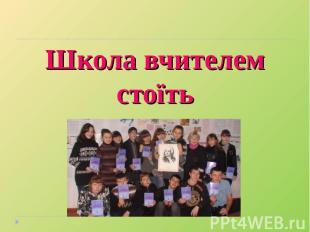 Школа вчителем стоїть