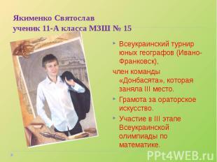 Всеукраинский турнир юных географов (Ивано-Франковск), Всеукраинский турнир юных