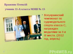 Всеукраинский чемпионат по судомодельного спорта класса С, награжден медалями за