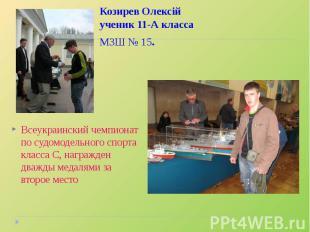 Всеукраинский чемпионат по судомодельного спорта класса С, награжден дважды меда