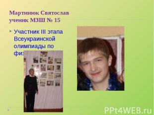 Участник III этапа Всеукраинской олимпиады по физикеУчастник III этапа Всеукраин