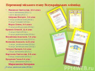 Якименко Святослав, 10-А классЯкименко Святослав, 10-А классІ место математика (