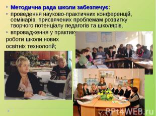 Методична рада школи забезпечує: Методична рада школи забезпечує: проведення нау