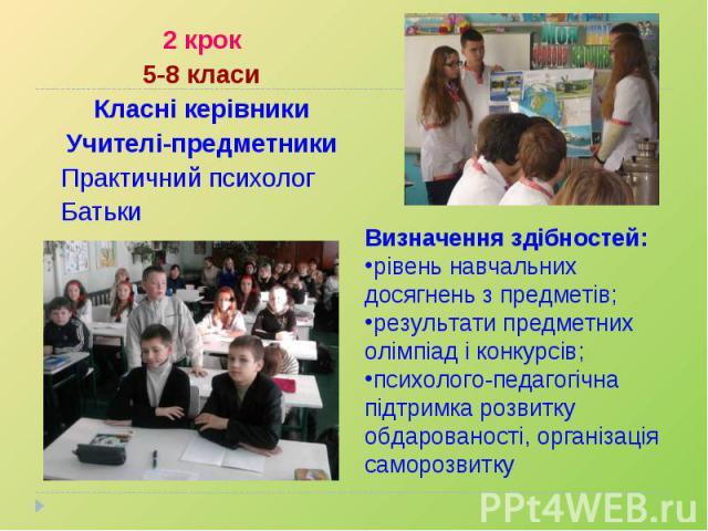 2 крок2 крок5-8 класиКласні керівникиУчителі-предметникиПрактичний психологБатьки