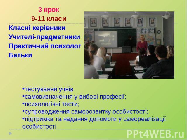 3 крок3 крок9-11 класиКласні керівникиУчителі-предметникиПрактичний психологБатьки