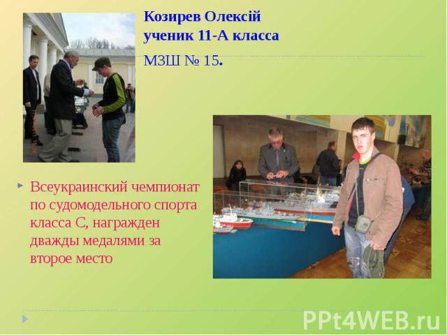 Всеукраинский чемпионат по судомодельного спорта класса С, награжден дважды медалями за второе местоВсеукраинский чемпионат по судомодельного спорта класса С, награжден дважды медалями за второе место