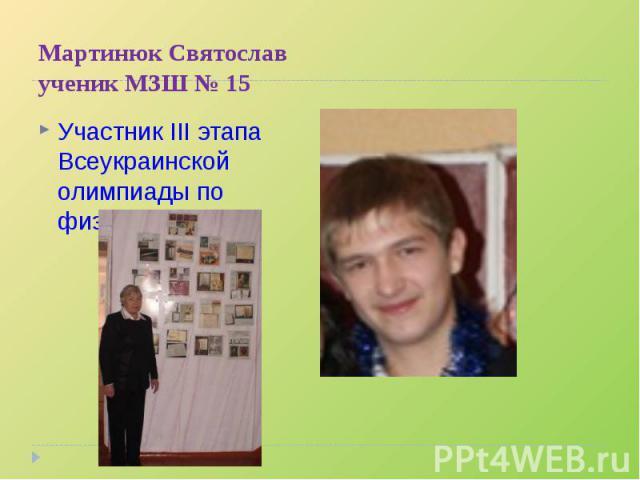 Участник III этапа Всеукраинской олимпиады по физикеУчастник III этапа Всеукраинской олимпиады по физике