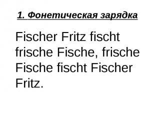 Fischer Fritz fischt frische Fische, frische Fische fischt Fischer Fritz. Fische