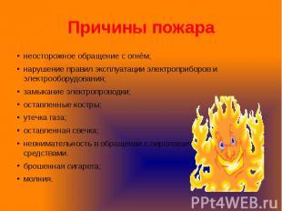 Причины пожаранеосторожное обращение с огнём;нарушение правил эксплуатации элект