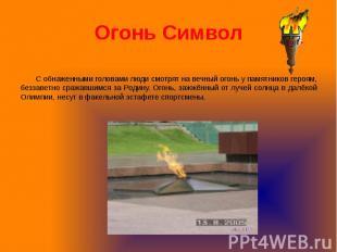 Огонь Символ С обнаженными головами люди смотрят на вечный огонь у памятников ге