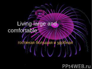 Living large and comfortable гостиная большая и удобная