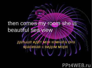 then comes my room she is beautiful sea view дальше идёт моя комната она красива
